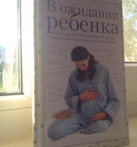 Книжка для беременных