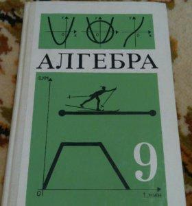 Учебник (книга) Алгебра