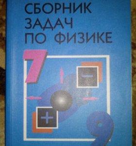 Лукашик Сборник задач 7-9 кл