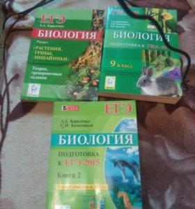Биология егэ книги