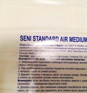 Подгузники для взрослых seni standard air medium 2