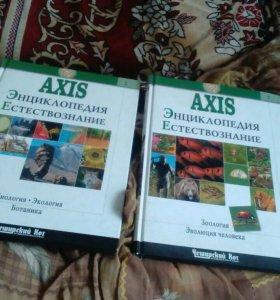 Книги-энциклопедии