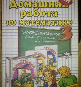 Гдз Петерсон 3 кл. Математика