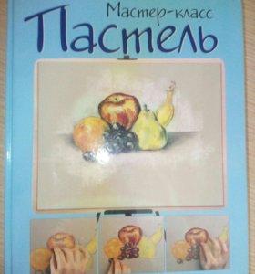 """Книга: """"Мастер - класс Пастель"""" НОВАЯ!!!"""