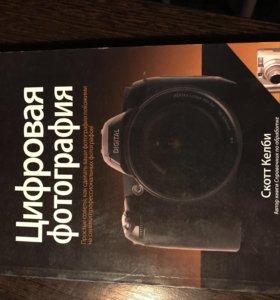 Книга про фото
