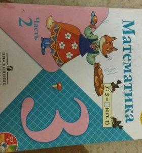 Учебники 1-3 класс