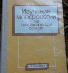 Учебник по Морфологии (книга)