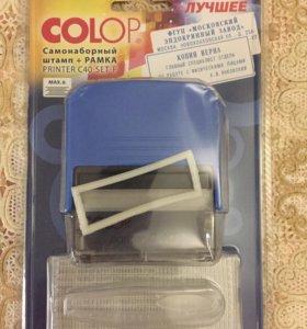 Самонаборный штамп+рамка, COLOP