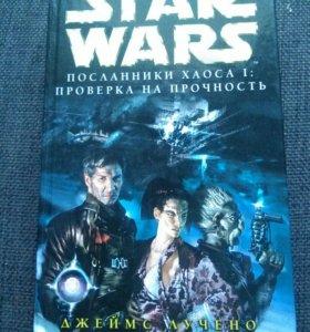 Star Wars Посланники хаоса I