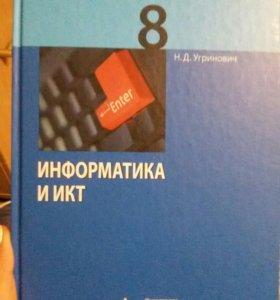 Учебник по информатике 8 класс издательство бином