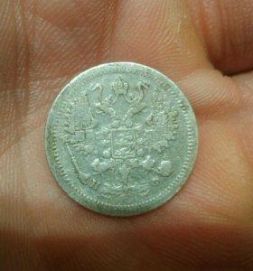 10 копеек 1881 года-серебро