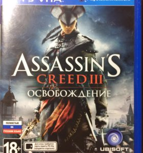 Assassin's Creed освобождение