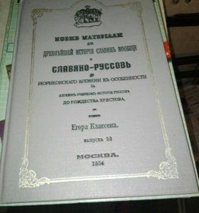 Книга Новые материалы древнейшей истории славян