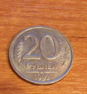 Продам 20 рублей 1992 года