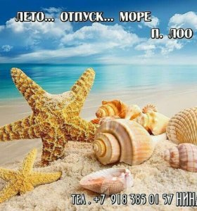 Отдых на черном море п.Лоо