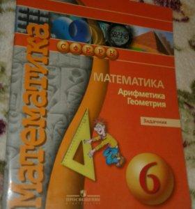 Математика задачник 6 класс Бунимович