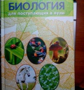 Книга по биологи