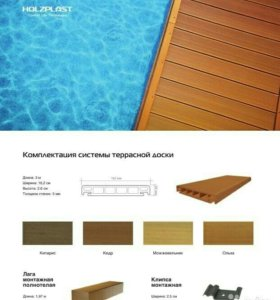 Терассная доска Holzplast