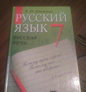 Учебник Русский язык 7 класс