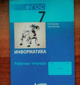 Тетрадь ФГОС информатика 7 класс
