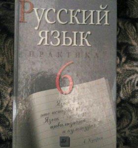 Учебник Русский язык 6 класс