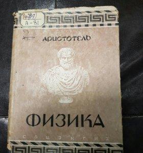 "Книга ""Аристотель физика"""