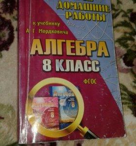 Решебник к алгебре 8 класс Мордкович