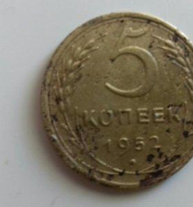 Продам 5 копеек 1952 года
