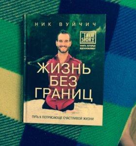 Книга Жизнь без границ