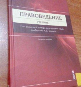 Правоведение. Ред. Малько. 4е изд