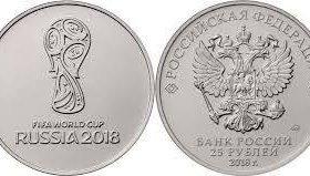 25 рублей 2016 года Чемпионат мира по футболу 2018