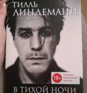 """Книга Линдеманна """"В тихой ночи. Лирика"""" +автограф"""