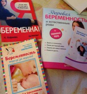 Книги про беременность