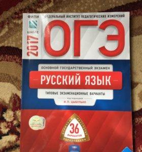 Книги для подготовки к ОГЭ
