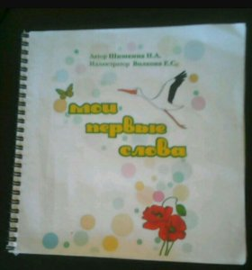 """Книга """"Мои первые слова"""" Шишкина Н.А."""