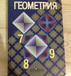 Учебник по геометрии за 7-9 класс