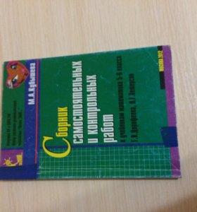 Сборник заданий по алгебре(школьный курс)