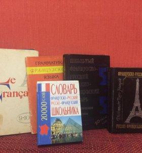Книги, словари по французскому языку