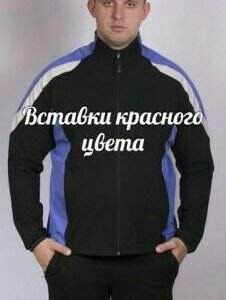 Спортивный костюм р. 48
