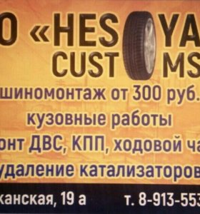 Сто HESOYAM CUSTOMS