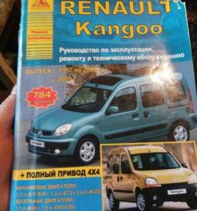 Руководство по эксплуатации рено кангу