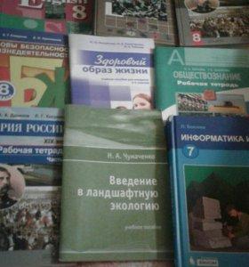 Продам учебники 7-'8 класс