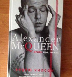 Alexander MacQueen.Кровь под кожей