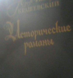 Книга Исторические романы