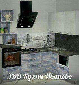 Кухня Шинон.
