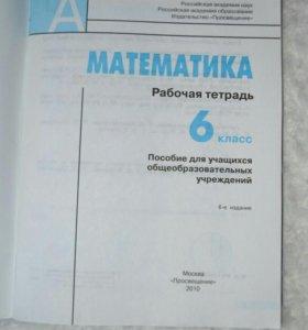 Рабочая тетрадь по математике 6 класс