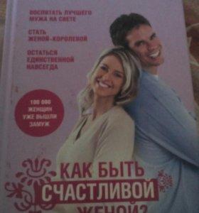 """Книга""""как быть счастливой женой?"""""""