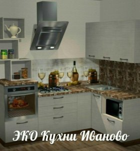 Кухня Латте