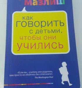 """Книга """"Как говорить с детьми, чтобы они учились"""""""
