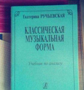 """Ручьевская """"Классическая музыкальная форма"""""""